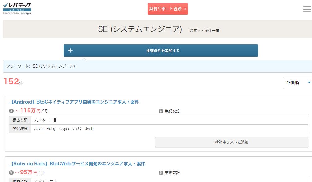 SEの求人情報で最強サイトはこちら